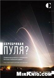Книга Серебряная пуля? Правильные вопросы о неядерном быстром глобальном ударе