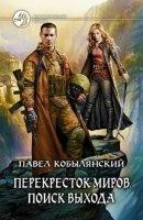 Кобылянский Павел - Перекресток миров. Поиск выхода rtf, fb2 11,33Мб