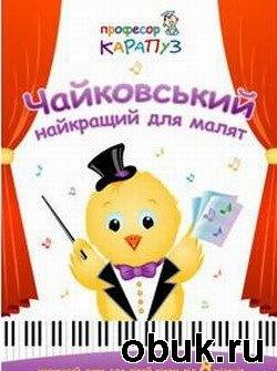 Книга Профессор Карапуз. Чайковский - лучший для малышей