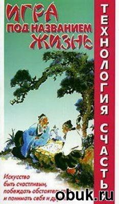 Книга Медведева И.Б., Медведев А.Н. - Игра под названием Жизнь