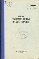 Книга 115-мм танковая пушка У-5ТС (2А20)