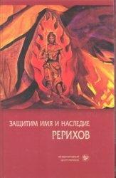 Книга Защитим имя и наследие Рерихов, Том 1 - 5