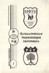 Книга Математическая энциклопедия абитуриента. Числа и многочлены