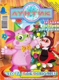 Книга Лунтик №1, 2010.