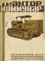 Книга Трактор «Коммунар». Описание конструкции, уход, регулировка и управление