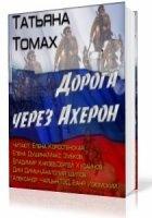 Книга Томах Татьяна. Дорога через Ахерон (Аудиокнига)  94Мб