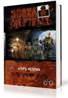 Книга Негатин Игорь. Есть время жить (Аудиокнига)  875Мб
