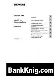 Книга SIMATIC HMI. WinCC V6. Начало работы - Siemens AG pdf 3,1Мб