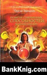 Книга Развитие совершенных способностей. Практический курс djvu 1,21Мб