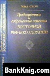 Книга Традиционные и современные аспекты вочточной рефлексотерапии          djvu