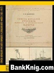 Книга Список кораблей русского парового и броненосного флота jpg (300 dpi)