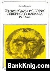 Книга Этническая история Северного Кавказа IV-X вв. djvu 3Мб