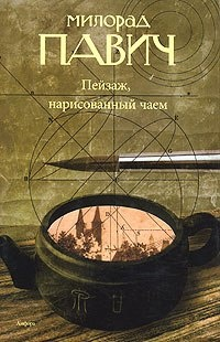 Книга Пейзаж, нарисованный чаем