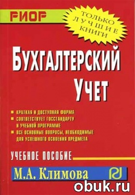 Книга М.А. Климова. Бухгалтерский учет