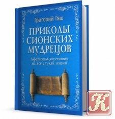 Книга Приколы сионских мудрецов. Афоризмы-двустишия на все случаи жизни