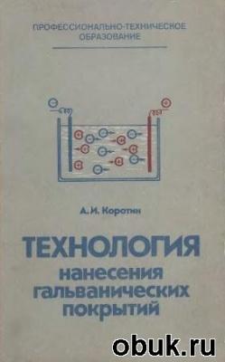 Книга Технология нанесения гальванических покрытий