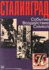 Книга Сталинград. Событие. Воздействие. Символ