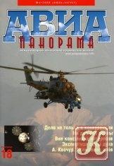 Журнал Авиапанорама №4 2008