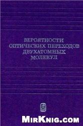 Книга Вероятности оптических переходов двухатомных молекул