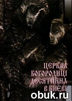 Книга Церква Богородиці Десятинна в Києві