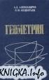 Книга Геометрия. Учебное пособие