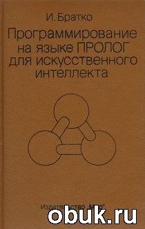 Книга Программирование на языке Пролог для искусственного интеллекта.