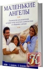 Книга Маленькие ангелы. Руководство для родителей, которые хотят получать удовольствие от общения с детьми