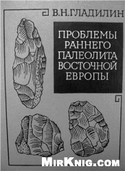 Книга Проблемы раннего палеолита Восточной Европы
