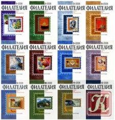 Журнал Филателия №1-12 - 2006 года