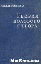 Книга Теория полового отбора