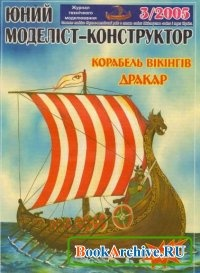 Книга Дракар (ЮМК 3/2005).