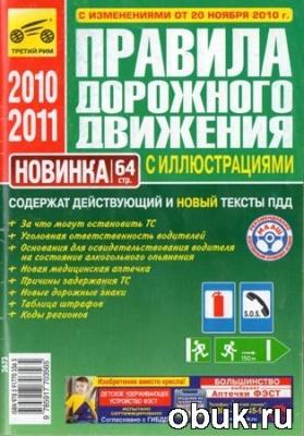 Книга Правила дорожного движения Российской Федерации (с изменениями от 20.11.2010)