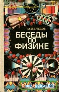 Книга Беседы по физике (часть 2).