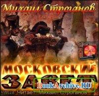 Аудиокнига Московский завет (Аудиокнига).