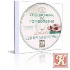 Книга Справочник по гомеопатии Доктора Синельникова