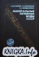 Книга Минеральные лечебные воды СССР: Справочник