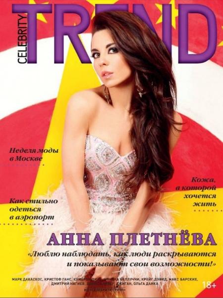 Журнал: Celebrity trend №19 май-июнь 2014