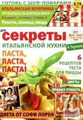 Книга Секреты итальянской кухни №4 2011