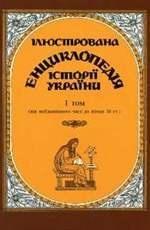 Книга Ілюстрована енциклопедія історії України 1.Том