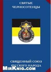 Книга Святые черносотенцы. Священный Союз Русского Народа