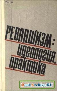 Книга Реваншизм: идеология, практика.