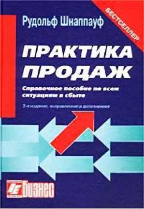 Книга Шнаппауф Рудольф - Практика продаж