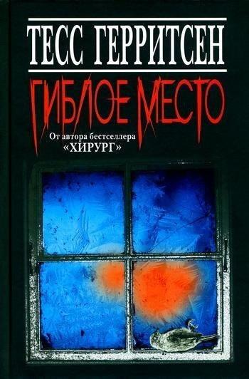 Книга Тесс Герритсен Гиблое место