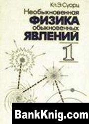 Книга Необыкновенная физика обыкновенных явлений. В двух томах