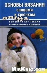 Книга Основы вязания спицами и крючком