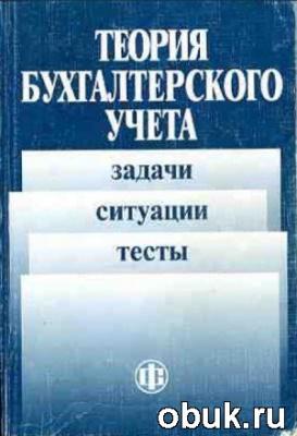 Книга Теория бухгалтерского учета: задачи, ситуации, тесты
