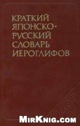 Книга Краткий японско-русский словарь иероглифов