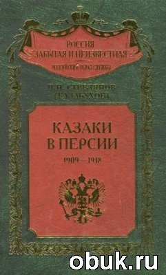 Книга Казаки в Персии. 1909-1918