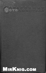 Книга Справочник фотолюбителя