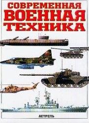 Книга Современная военная техника